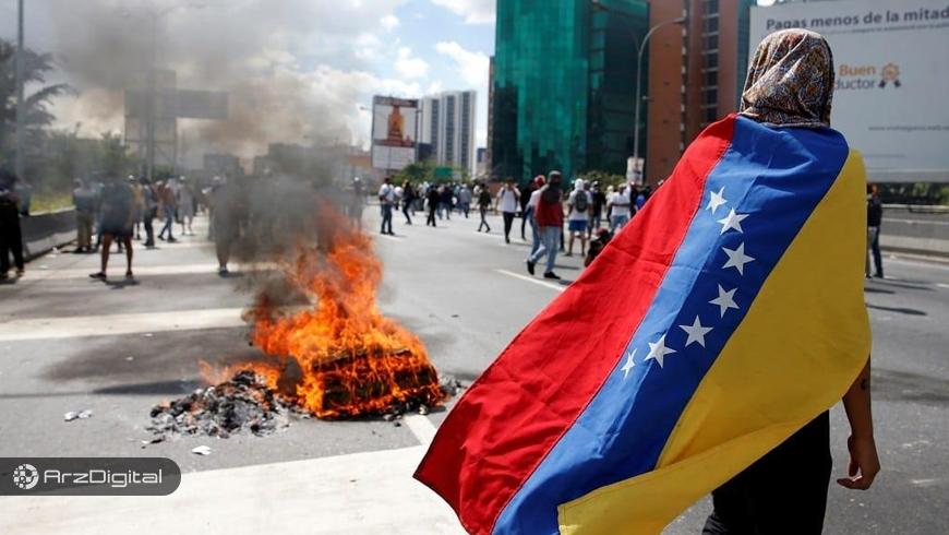 بحران ونزوئلا و تاثیر بیت کوین و ارزهای دیجیتال در این کشور – بخش سوم
