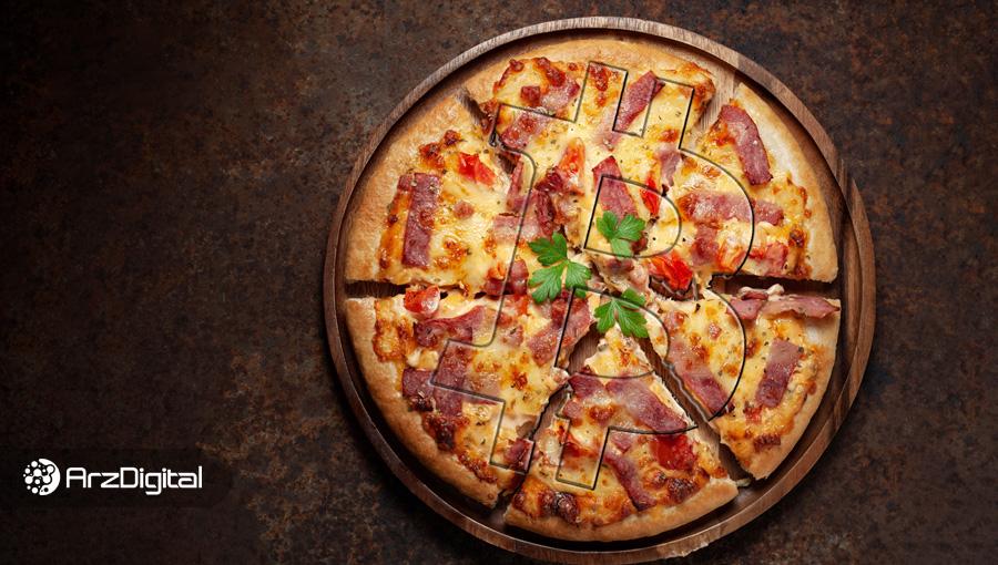 روز پیتزای بیت کوین مبارک؛ داستان پرداخت ۱۷۰۰ میلیارد تومان برای دو پیتزا!