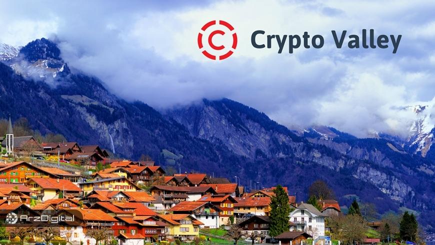 کنفرانس CryptoValley ماه آینده برگزار میشود