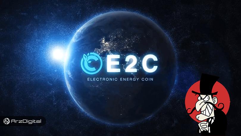 اطلاعیه سایت ارزدیجیتال در خصوص مشکل پیش آمده درباره اضافه شدن توکن کلاهبرداری E2C به لیست قیمت