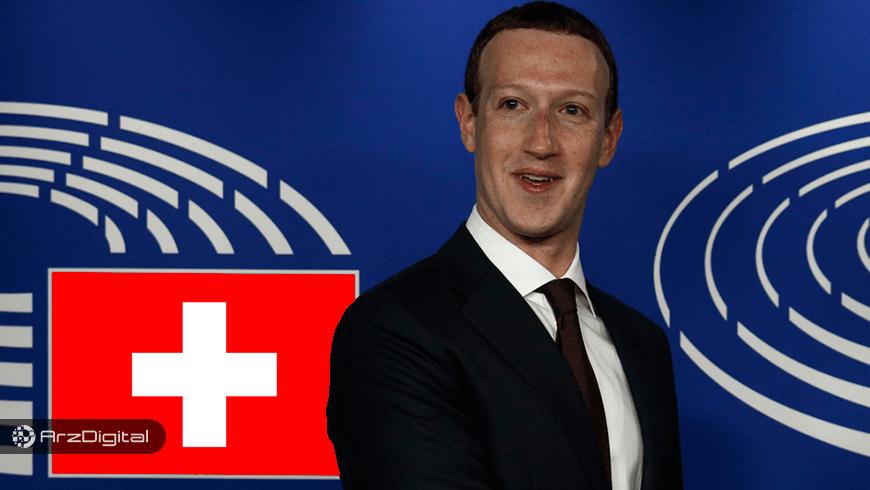 فیسبوک در اقدامی مشکوک شرکت ارز دیجیتال لیبرا را در سوئیس ثبت کرد