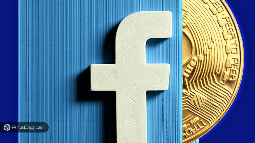 ارز دیجیتال فیسبوک به نفع بیت کوین تمام میشود