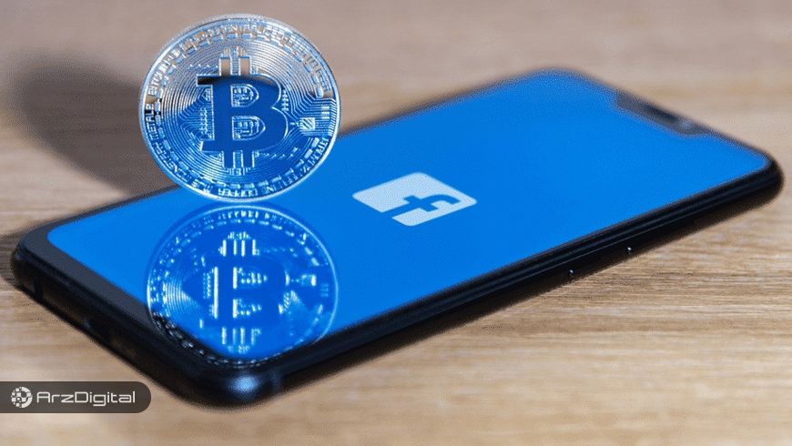 ارز دیجیتال فیسبوک چه تاثیری بر بازار ارزهای دیجیتال خواهد داشت؟