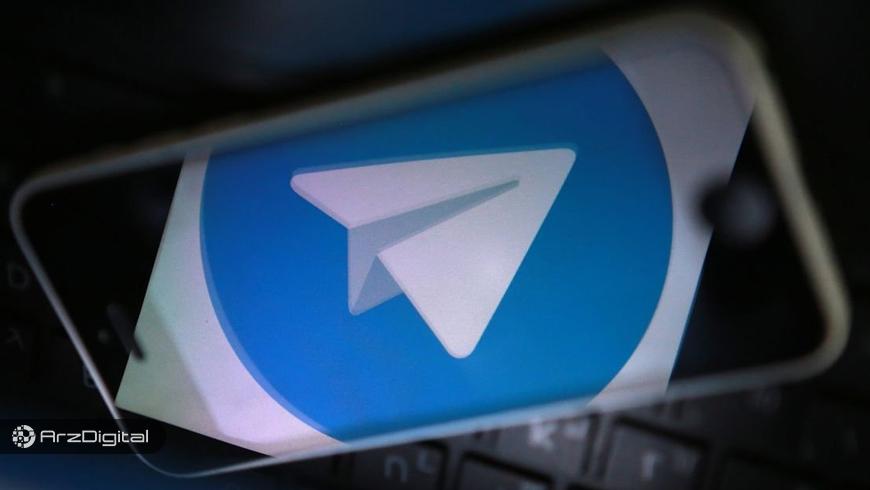 ارز دیجیتال تلگرام در سه ماهه سوم ۲۰۱۹ رسما عرضه میشود/ ساخت زبان برنامهنویسی جدید توسط تلگرام!