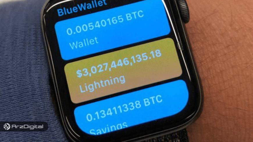 امکان پرداخت در شبکه لایتنینگ بیت کوین برای ساعتهای هوشمند اپل فراهم شد