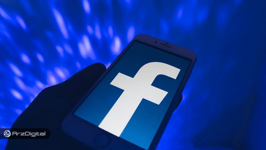فیسبوک با مقامات آمریکایی برای عرضه ارز دیجیتال مذاکره میکند
