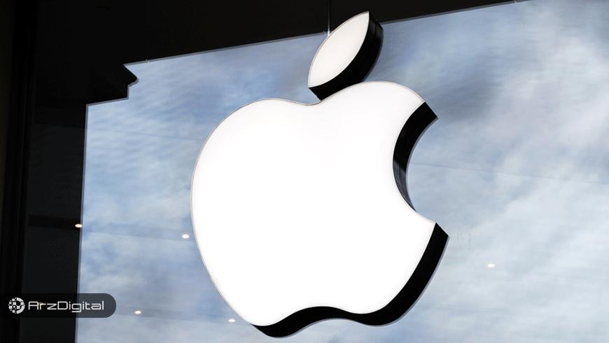 اپل گام نخست را برای ورود به دنیای ارزهای دیجیتال برداشت