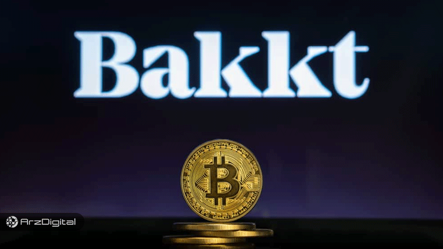 بکت (Bakkt) جزئیات قراردادهای آتی بیت کوین را اعلام کرد