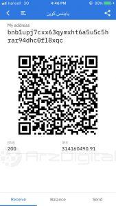 آدرس دریافت بایننس کوین در کیف پول کوینومی