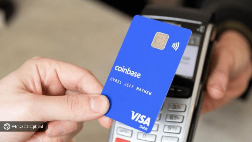 امکان استفاده از کارت اعتباری کوین بیس در ۶ کشور اروپا فراهم شد