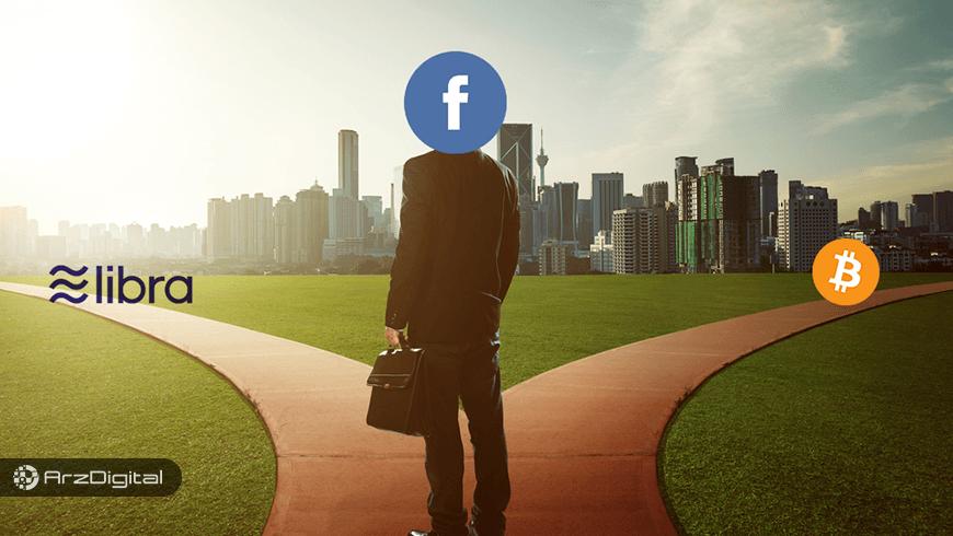 ارز دیجیتال فیس بوک راه خود را از بیت کوین جدا میکند