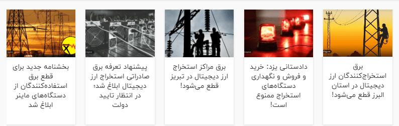 ماینینگ در ایران وضعیت بغرنجی پیدا کرده است