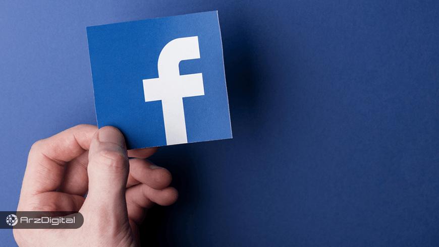 از تیم فیسبوک که بر روی پروژه محرمانه بلاک چین کار میکنند چه میدانیم؟