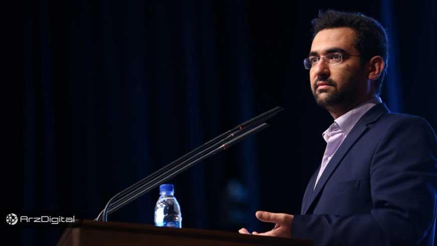 آذری جهرمی: با ارز دیجیتال نمیشود تحریمها را دور زد