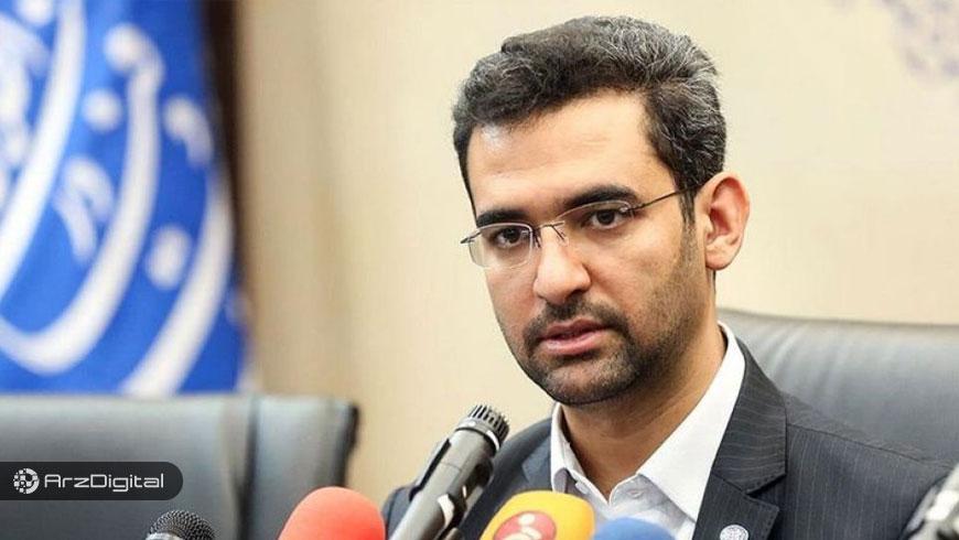 وزیر ارتباطات: استخراج ارزهای دیجیتال فرصتی برای درآمدزایی صنعت برق است!