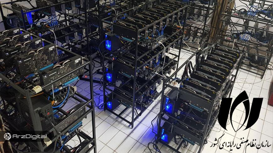 سازمان نظام صنفی رایانهای خواستار قانونگذاری و صدور مجوز برای استخراج ارزهای دیجیتال شد