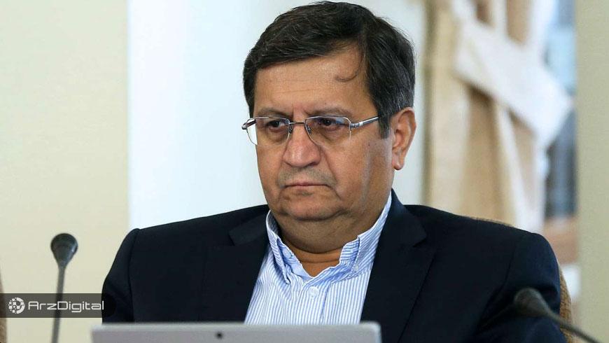 رئیس بانک مرکزی: استخراج ارزهای دیجیتال قانونمند میشود/ تعرفه استخراج صادراتی خواهد بود