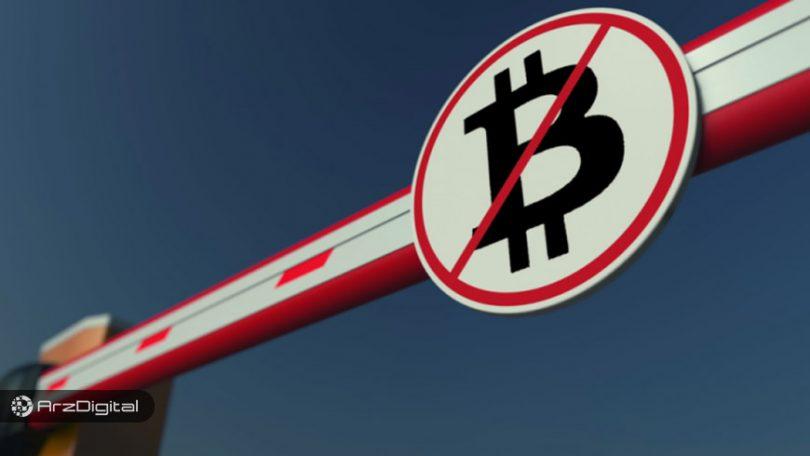 banning bitcoin
