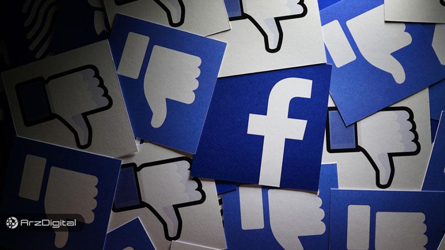 حدود نیمی از مردم آمریکا و بریتانیا به فیسبوک اعتماد ندارند