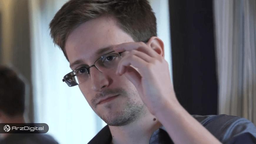ادوارد اسنودن در افشای اطلاعات محرمانه از بیت کوین استفاده کرده است