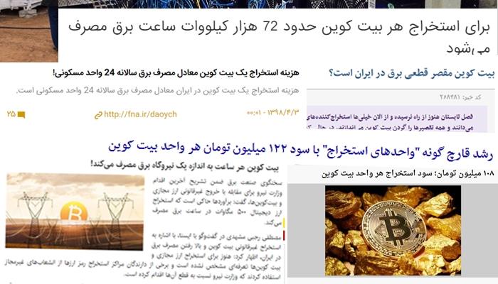 سوددهی و یا مصرف برق استخراج بیت کوین در خبرگزاریهای فارسی