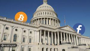 کنگره آمریکا: لیبرا با ارزهای دیجیتال و بیت کوین فرق دارد