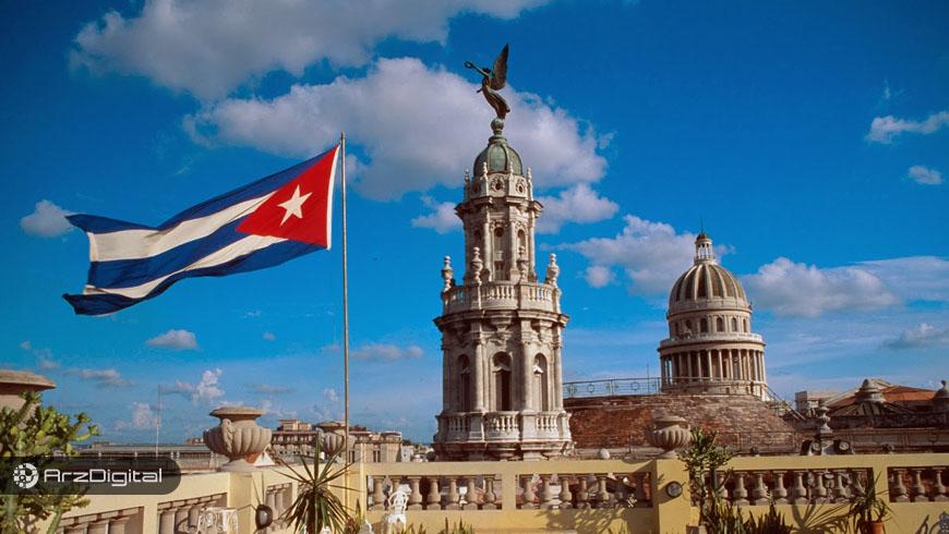کوبا ارزهای دیجیتال را برای دور زدن تحریمها بررسی میکند