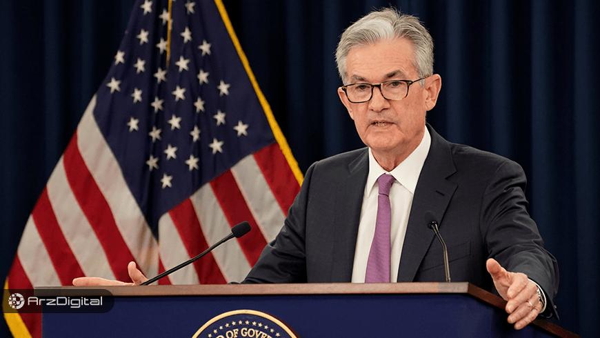 رئیس فدرال رزرو: بیت کوین مانند طلا یک دارایی احتکاری است و هیچکس از آن به عنوان پول استفاده نمیکند