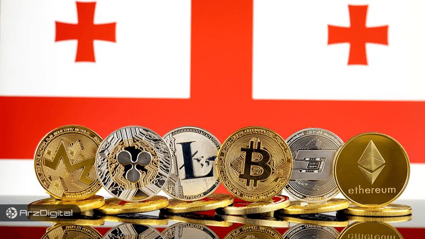 گرجستان ارزهای دیجیتال را از مالیات بر ارزش افزوده معاف کرد