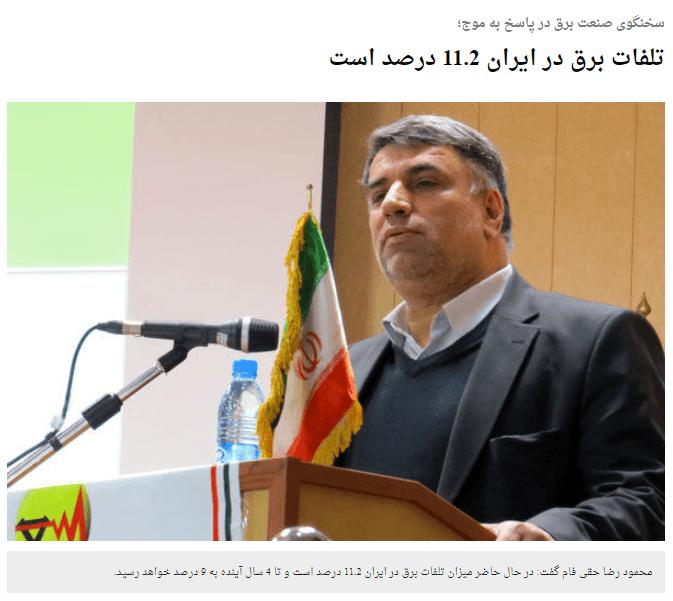تلفات برق ایران