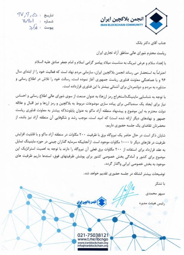 پرونده ویژه: گسترش استخراج ارز دیجیتال در ایران؛ تهدید یا فرصت؟