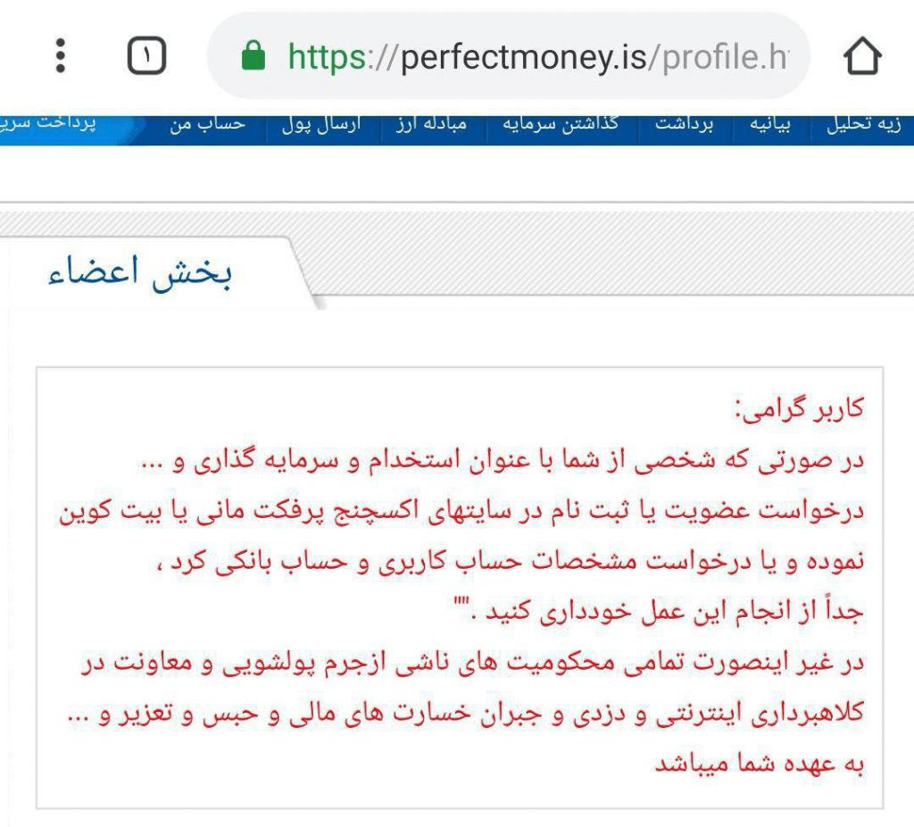 هشدار وبسایت رسمی پرفکت مانی در خصوص کرایه دادن حساب کاربری