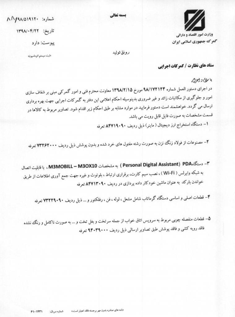 تکلیف واردات دستگاههای استخراج ارز دیجیتال مشخص شد/ همه چیز آماده برای قانونی شدن ماینینگ!