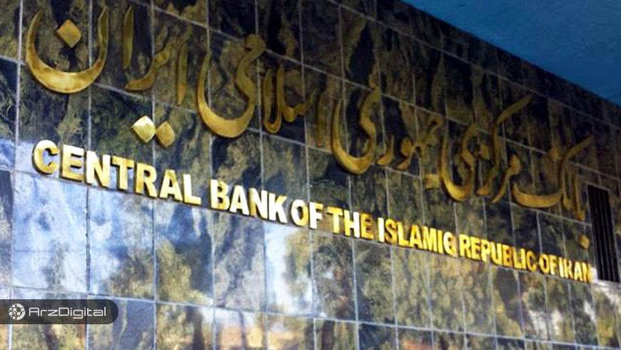 بانک مرکزی درباره فعالیت در حوزه ارزهای دیجیتال هشدار داد