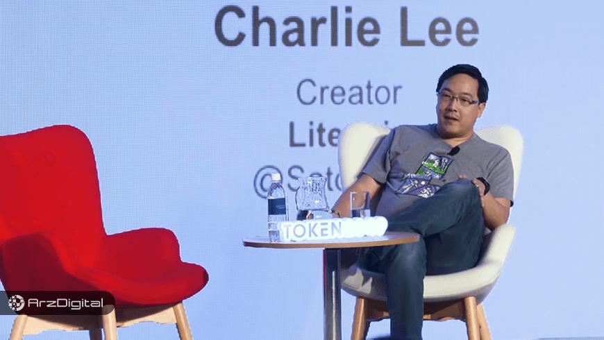 چارلی لی: هاوینگ ماه آینده شوک بزرگی به استخراج لایت کوین وارد خواهد کرد