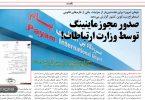 ماینینگ ایران