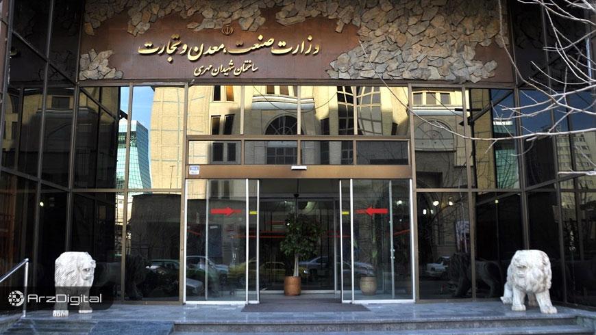 وزارت صنعت مسئول صدور مجوز ماینینگ شد