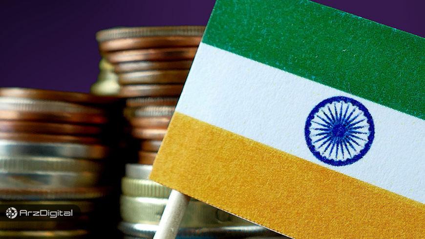 ارزهای دیجیتال در هند هنوز ممنوع نیستند