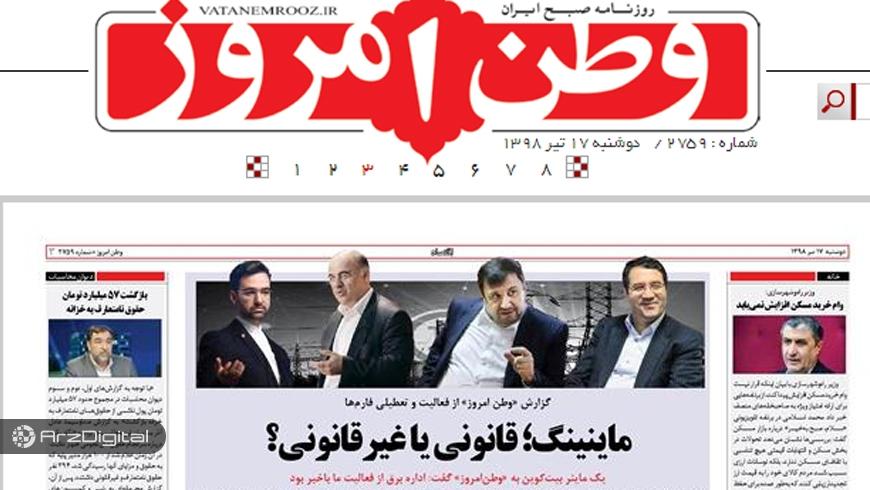 ادعای روزنامه وطن امروز: دولت بیت کوین استخراج میکند!