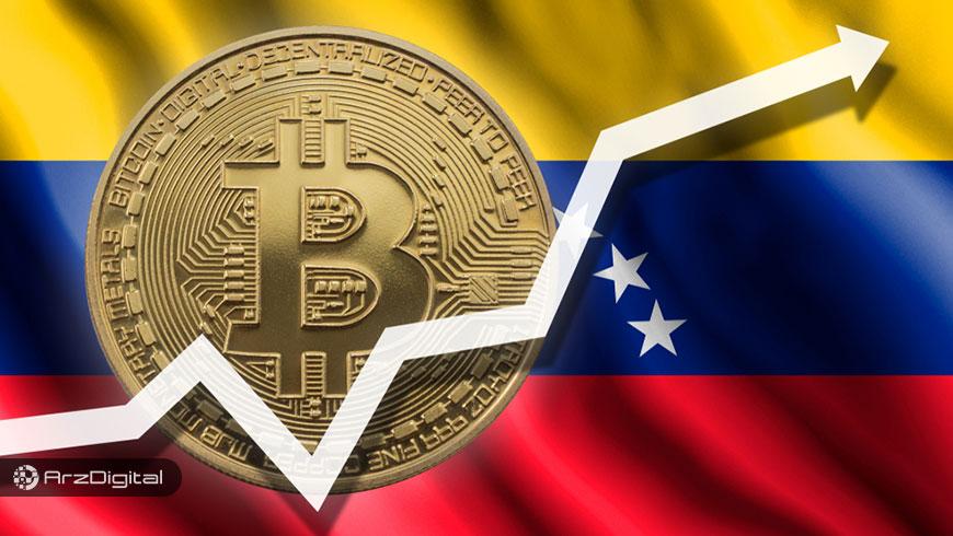 اقتصاد آشفته ونزوئلا؛ حجم معاملات بیت کوین باز هم رکورد زد