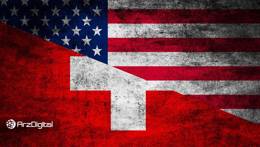قانونگذاران آمریکا و سوئیس درباره ارز دیجیتال فیس بوک مذاکره خواهند کرد