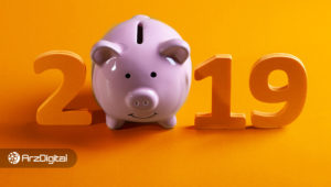 بهترین ارزهای دیجیتال برای سرمایه گذاری در سال ۲۰۱۹