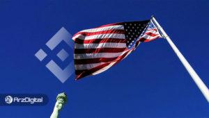 آمریکاییها بهزودی میتوانند در بایننس معامله ارزهای دیجیتال انجام دهند