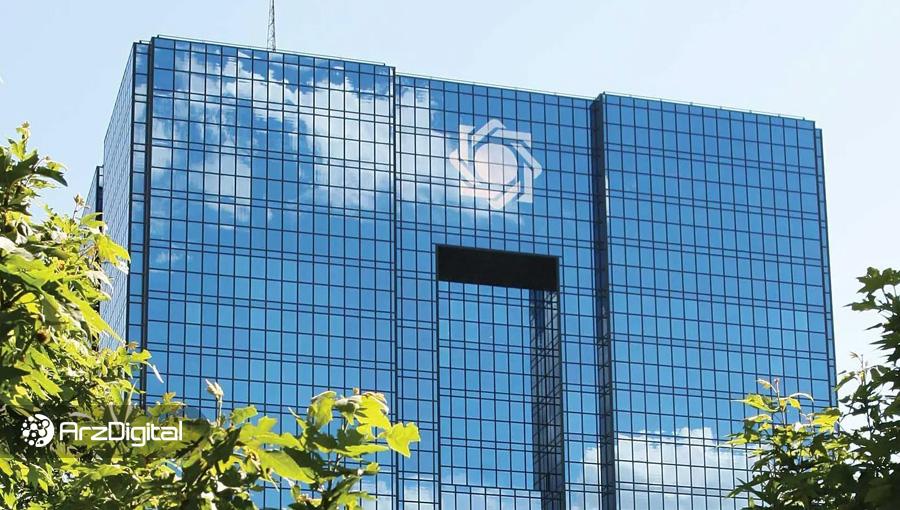 بانک مرکزی: ابلاغیه چهار بندی ارزهای دیجیتال لغو نشده است