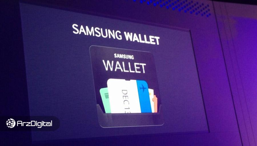 گلکسی S10 سامسونگ از ۳ ارز دیجیتال باثبات پشتیبانی میکند