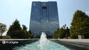 ابلاغیه بانک مرکزی درباره ارزهای دیجیتال باطل شد؛ سند تازه برای انتشار کریپتو!