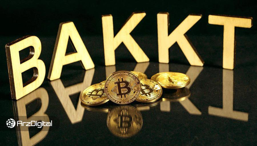 تاریخ عرضه قراردادهای آتی بکت (Bakkt) مشخص شد
