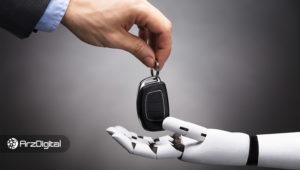 خودروهای بدون راننده با بلاک چین؛ رویایی که به واقعیت تبدیل میشود