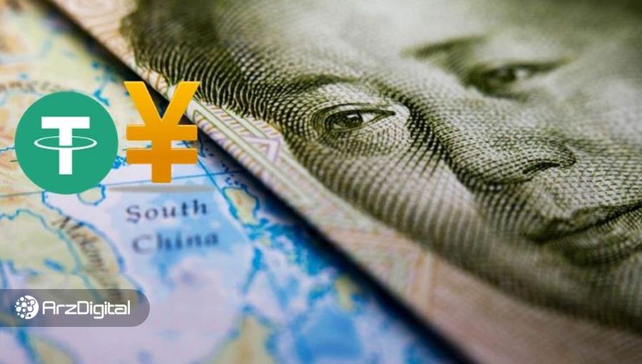 برنامه عجیب تتر: عرضه یک استیبل کوین با پشتوانه یوآن چین!