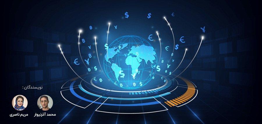 راهنمای جامع آشنایی با ارزهای دیجیتال و بلاکچین